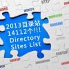 2013英文目录站列表14112个 Directory Sites List