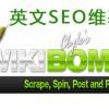 英文SEO维基网站注册提交工具Wiki Bomber 1.5.16.0